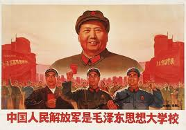 A typical poster from the Chinese Cultural Revolution.